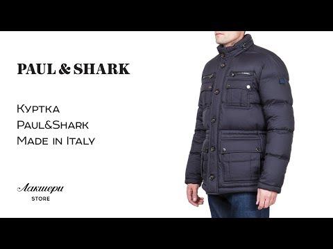 Фирменная куртка от знаменитого итальянского бренда Paul&Shark: ID 75004
