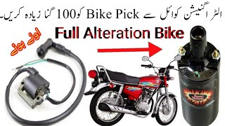 HOW TO INCREASE BIKE PICKUP WITH ALTER IGNITION !!الٹر اگنیشن کوائل سے Bike Pick کو100 گنا زیادہ کری