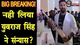 सन्यास के बाद युवराज सिंह ने की वापसी, फैंस को दे दी बड़ी खुशखबरी |World Cup| Sania Mirza Troll