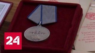 """Медали """"За отвагу"""" нашли своих героев спустя 72 года"""
