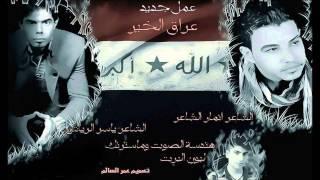 ياسر الرياش وانمار الشاعر - عراق الخير - 2014