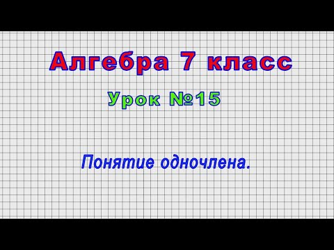 Алгебра 7 класс мордкович видеоуроки