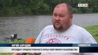 У Придністров'ї пройде третій міжнародний турнір зі спортивної риболовлі