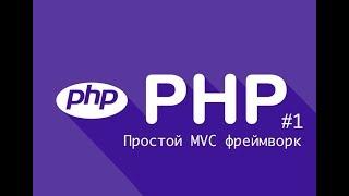 [PHP] Пишем простой MVC фреймворк. Структура, автозагрузка классов, класс Router. Часть #1