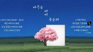 """[연극집단 무공연마] """"나무는 서서 죽는다"""" 홍보 영상"""