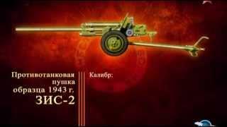 Оружие Победы часть 11. Противотанковые пушки
