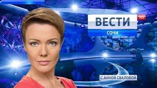 Вести Сочи 27.12.2016 20:40(http://vesti-sochi.tv., 2016-12-27T19:29:38.000Z)