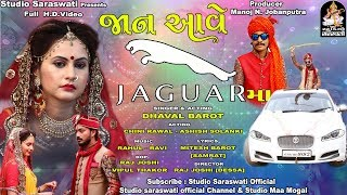 JAAN AAVE JAGUAR MA | DHAVAL BAROT | New Full Hd Video Song 2018 |