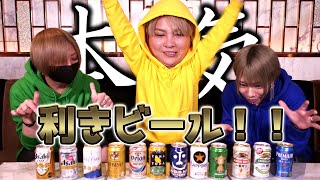 脳みそが覚えてる!【利きビール】12種類のビール当ててみた!罰ゲームは一気飲み!?【冬月パーティ】【ホスト】【歌舞伎町】