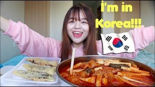FIRST MUKBANG IN KOREA!!! FINALLY!!! SPICY RICE CAKES! | 떡볶이 먹방