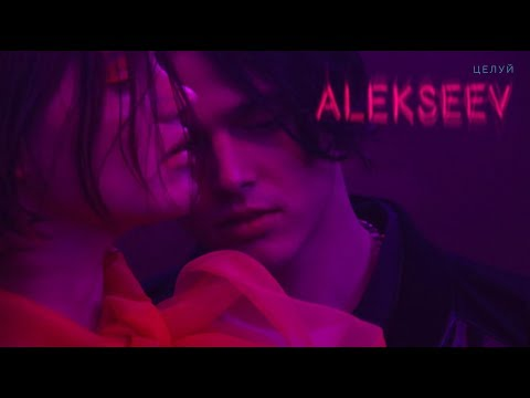 Смотреть клип Alekseev - Целуй