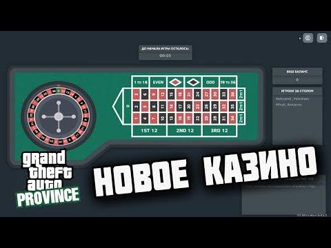 официальный сайт тактика в казино в мта провинция