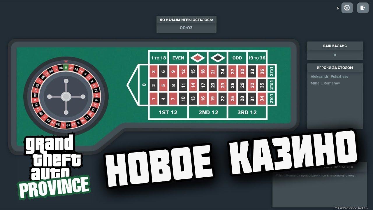 Играем в казино в мта из за казино влез в долги