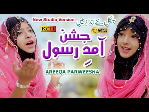 Areeqa Parweesha 2 Little Sisters ||Jashan e Ammad e Rasool || New Version 2019