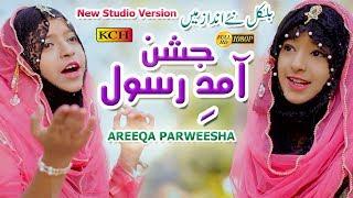 2 Little Sisters New Milad Kalam 2020 || Jashn e Amad e Rasool || Areeqa Perweesha Sisters