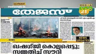 തേജസ് ദിനപത്രം പ്രസിദ്ധീകരണം നിര്ത്തുന്നു | Thejas Daily | News paper