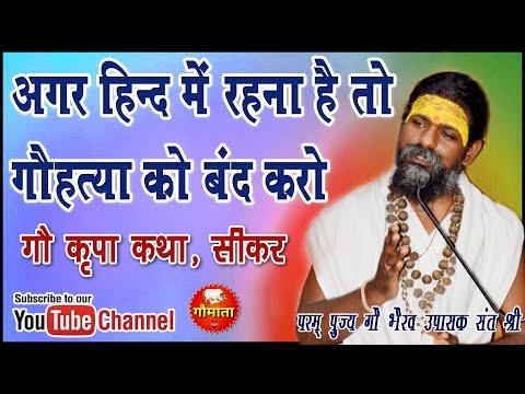 अगर हिन्द में रहना है तो गो हत्या को बंद करो- गौ चेतना -पूज्य गौभक्त संत श्री जगदीश गोपाल जी महाराज