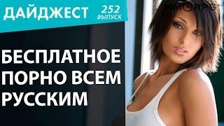 Бесплатное порно всем русским! Новостной дайджест №252