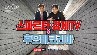 6/15 암호화폐 비트코인) 후오비코리아 X 한만식 캐…