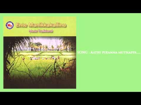 AATHI PIRANNA MUTHAPPANMARE | ENTE MANIKKAKALLINU | Malayalam folk Songs Malayalam
