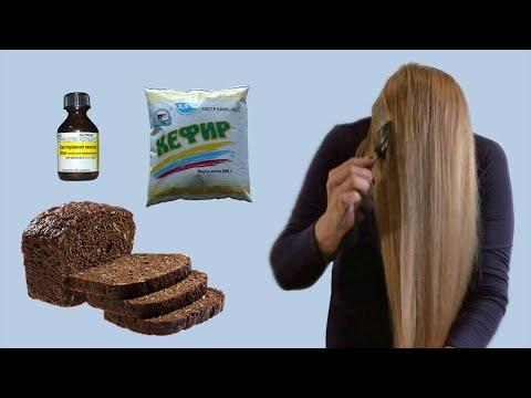 Маска для Волос из Кефира и Черного Хлеба| Укрепляющая Маска от Выпадения Волос| Видео