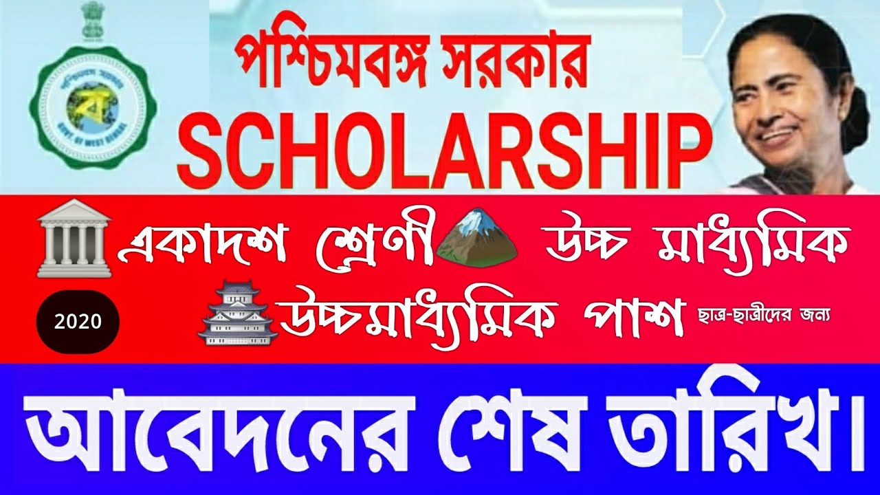 Madhyamik pass,class11,hs,hs pass,college students government scholarship 2020//west bengal