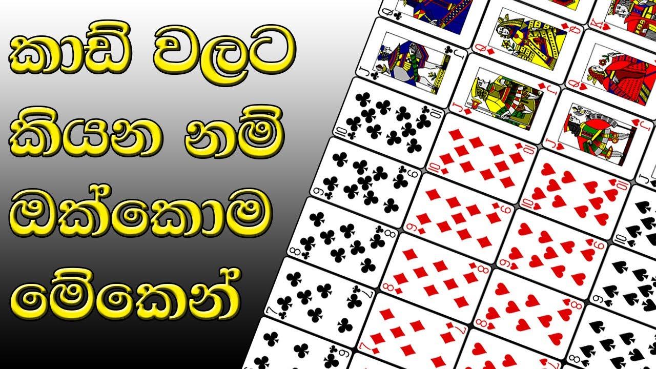 කාඩ් වලට කියන නම් ඔක්කොම EPISODE 02 Magic Sinhala
