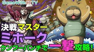 【トレクル】決戦ミホーク クンフーパンチで一撃攻略!