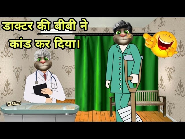 Doctor Patient Comedy ! Part-6 ! Funny Comedy ! Talking Tom