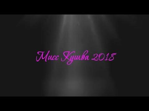 Интервью участниц Мисс Кушва 2018 (1)