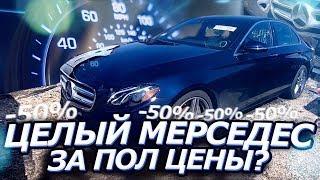 Авто аукцион копарт цены!НОвый целый Mercedes за пол цены!!Copart