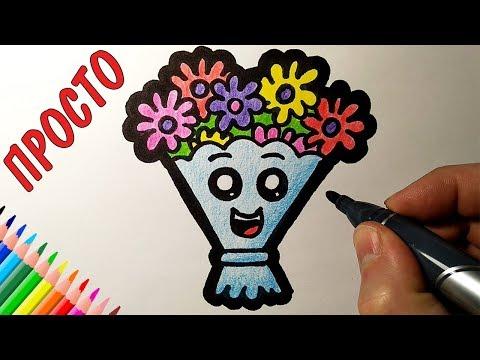 Как красиво нарисовать букет цветов