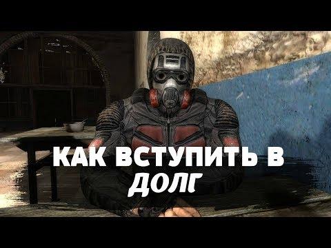Как вступить в долг в Сталкер Тень Чернобыля