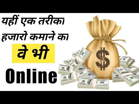 Make Money Online Earn 100$ In Week | Make Money From Iq option app