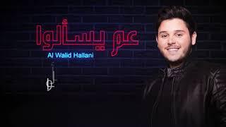 Al Walid Hallani - Aam Yes2alou | الوليد الحلاني - عم يسألوا