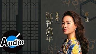 雷佳 - 沉香流年(官方歌詞版)- 電視劇《如懿傳》片頭曲