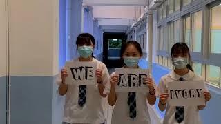 Publication Date: 2020-09-22 | Video Title: 靈糧堂怡文中學 - 2021 學生會宣傳片