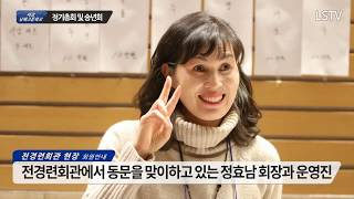 재경남해고등학교 총동창회 정기총회 및 송년회 - 여의도…