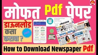 How to Download Marathi,Hindi Newspaper,Epaper  I Lokmat, Maharashtra TimesI#Smart Shikshak