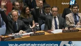 العزب الطاهر: روسيا تستخدم الفيتو ضد مشروع القرار الفرنسي حول سوريا