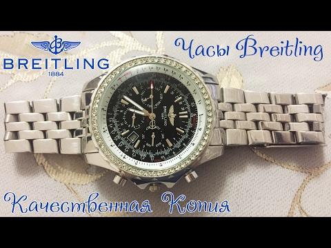 Вопрос: Как распознать поддельные часы Breitling?