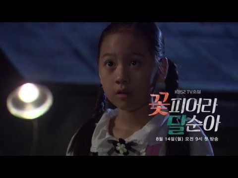 KBS 2TV TV소설 꽃피어라 달순아(blossomdalsoon) 1차 티저(Teaser1)