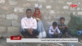 نازحو قعطبة بين جحيم الحرب الحوثية وإهمال الجبهات الرسمية