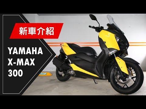 [Jorsindo] YAMAHA XMAX 300 實測快速心得