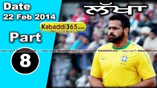 Lakha (Ludhiana) Kabaddi Tournament 22 Feb 2014 Part 8 By Kabaddi365.com