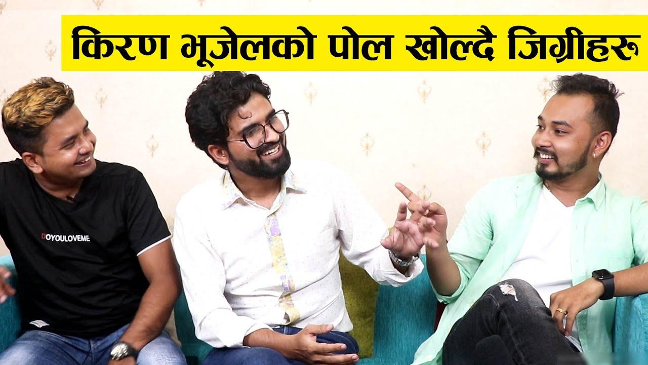 Kiran Bhujel को साथीहरुले खोले भित्री पोल, प्रेमिका देखी पिउने बानी के के छन् सुन्नुहोस साथीहरु बाट