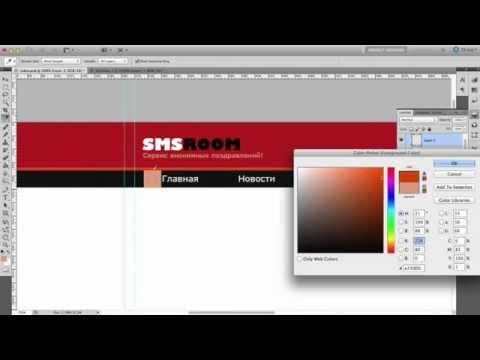 Мастер веб-дизайна #1. Создание дизайна сайта по Металлопрокату