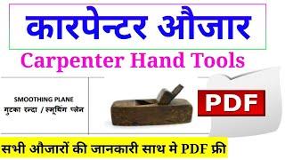 कारपेन्टर: Carpenter Hand Tools   कारपेन्टर के औजार