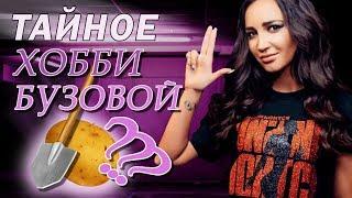Ольга Бузова копает картошку