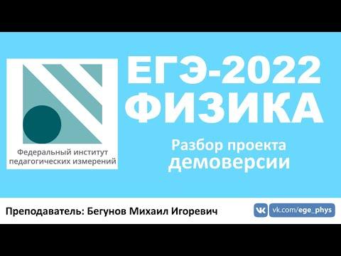 🔴 ЕГЭ-2022 по физике. Разбор проекта демоверсии
